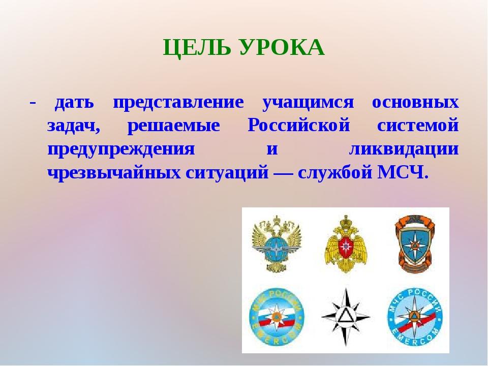 ЦЕЛЬ УРОКА - дать представление учащимся основных задач, решаемые Российской...