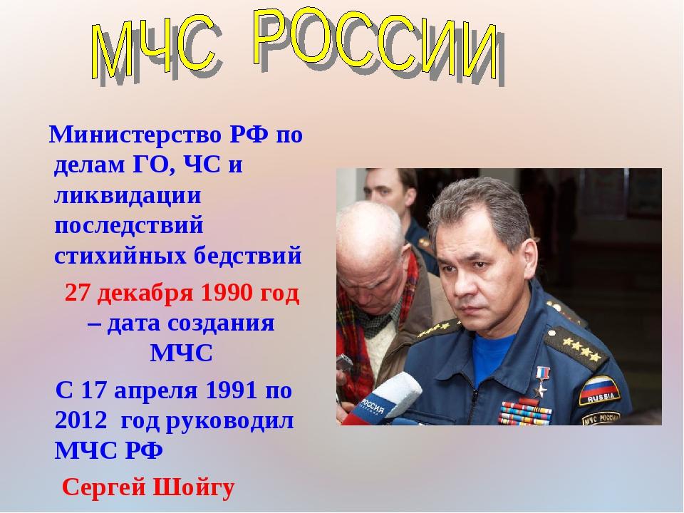 Министерство РФ по делам ГО, ЧС и ликвидации последствий стихийных бедствий...