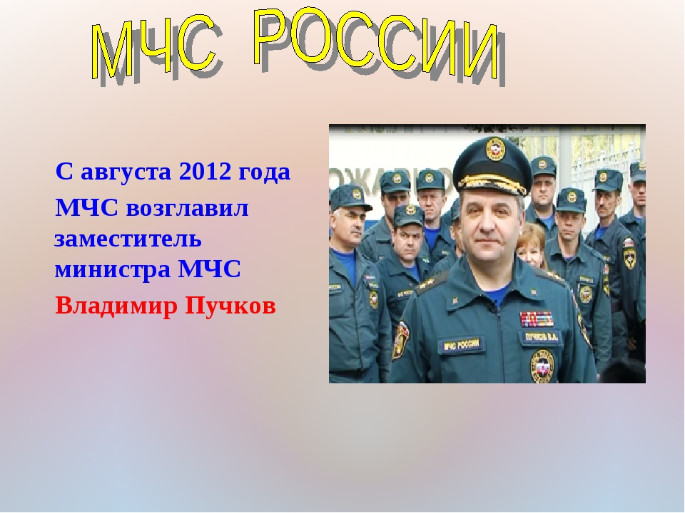 С августа 2012 года МЧС возглавил заместитель министра МЧС Владимир Пучков