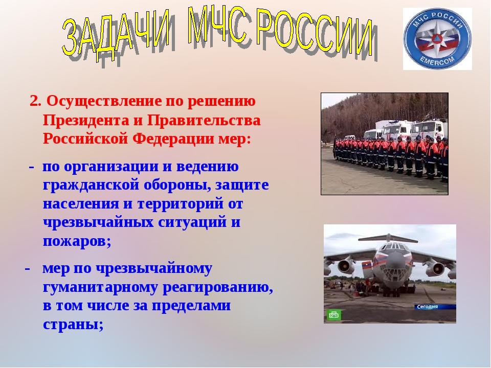 2. Осуществление по решению Президента и Правительства Российской Федерации...