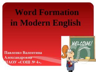 Павленко Валентина Александровна МАОУ «СОШ № 4», г. Ялуторовск Word Formation