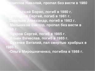Филиппов Николай, пропал без вести в 1980 г. Ковальский Борис, погиб в 198