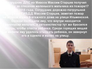 Сотрудник ДПС из Миасса Максим Старцев получил награду за спасение маленького