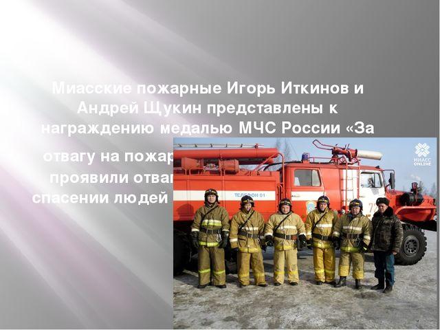 Миасские пожарные Игорь Иткинов и Андрей Щукин представлены к награждению мед...