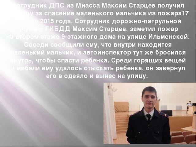 Сотрудник ДПС из Миасса Максим Старцев получил награду за спасение маленького...