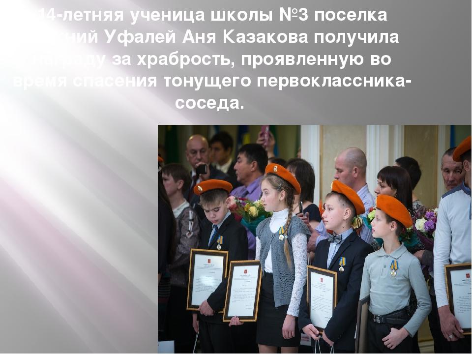 14-летняя ученица школы №3 поселка Нижний Уфалей Аня Казакова получила наград...