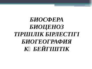 БИОСФЕРА БИОЦЕНОЗ ТІРШІЛІК БІРЛЕСТІГІ БИОГЕОГРАФИЯ КӨБЕЙГІШТІК