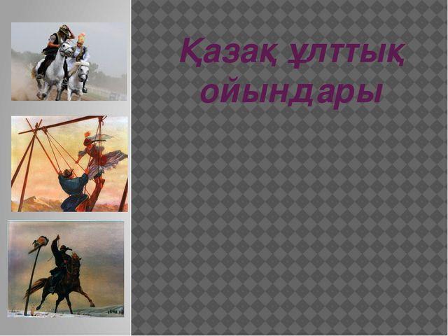 Қазақ ұлттық ойындары