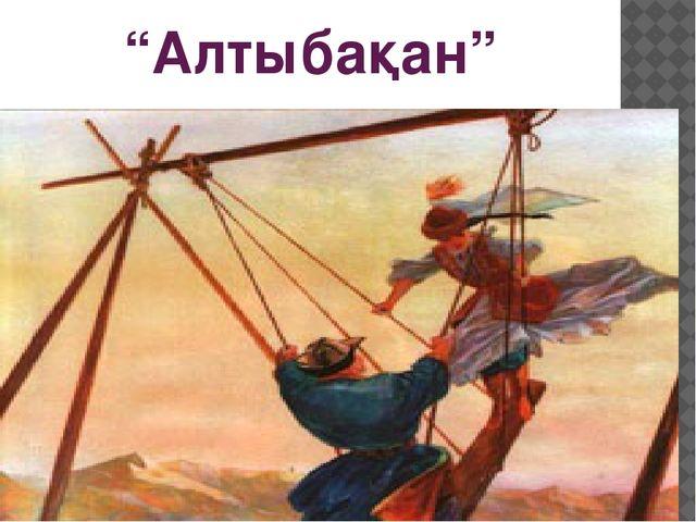 """""""Алтыбақан"""""""