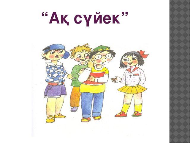 """""""Ақ сүйек"""""""