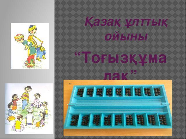 """Қазақ ұлттық ойыны """"Тоғызқұмалақ"""""""