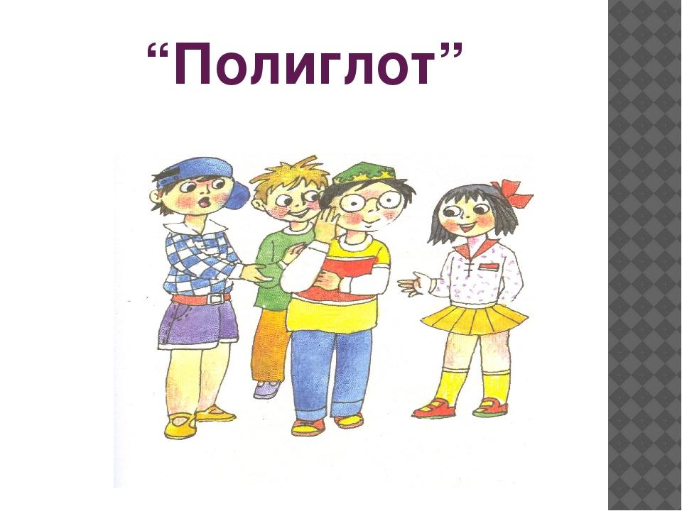 """""""Полиглот"""""""