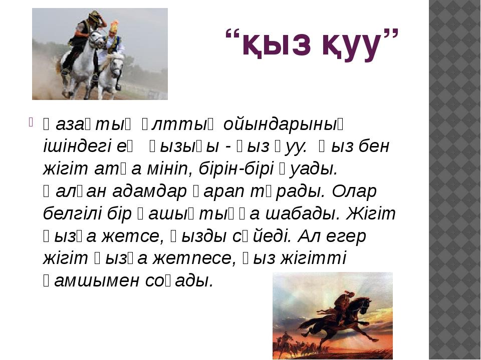"""""""қыз қуу"""" Қазақтың ұлттық ойындарының ішіндегі ең қызығы - қыз қуу. Қыз бен ж..."""