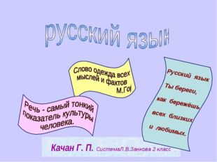 Качан Г. П. СистемаЛ.В.Занкова 2 класс Русский язык Ты береги,  как бережё