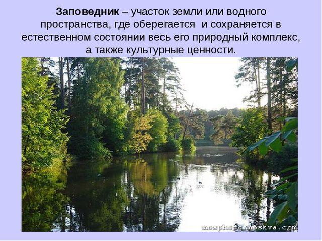 Заповедник – участок земли или водного пространства, где оберегается и сохран...