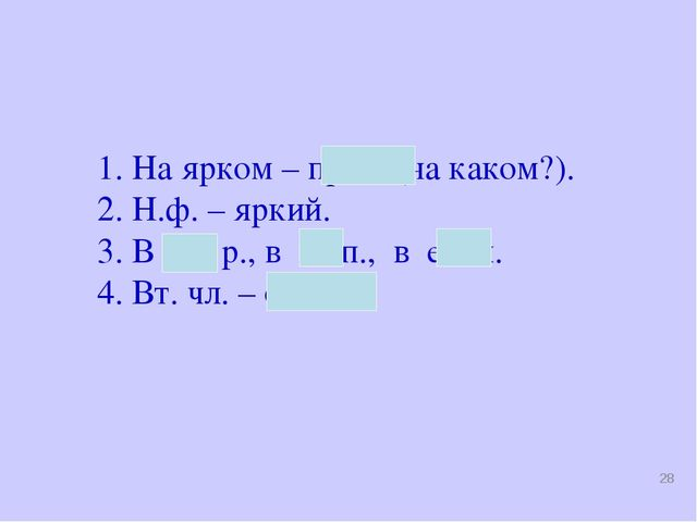 * 1. На ярком – прил. (на каком?). 2. Н.ф. – яркий. 3. В ср. р., в П. п., в...