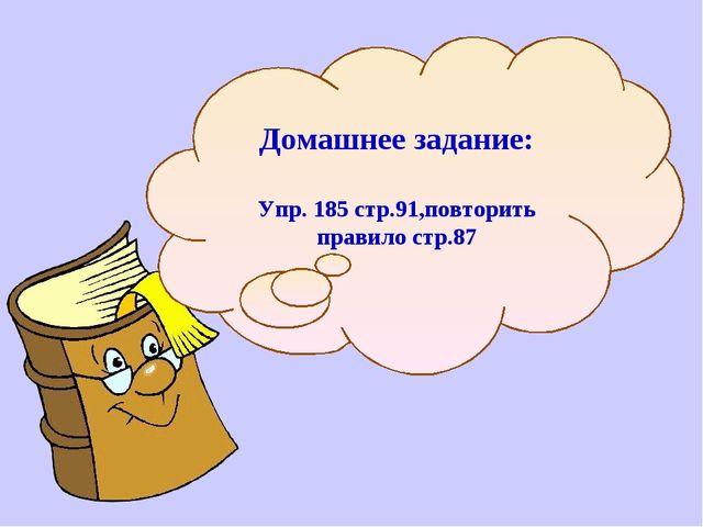 Домашнее задание: Упр. 185 стр.91,повторить правило стр.87