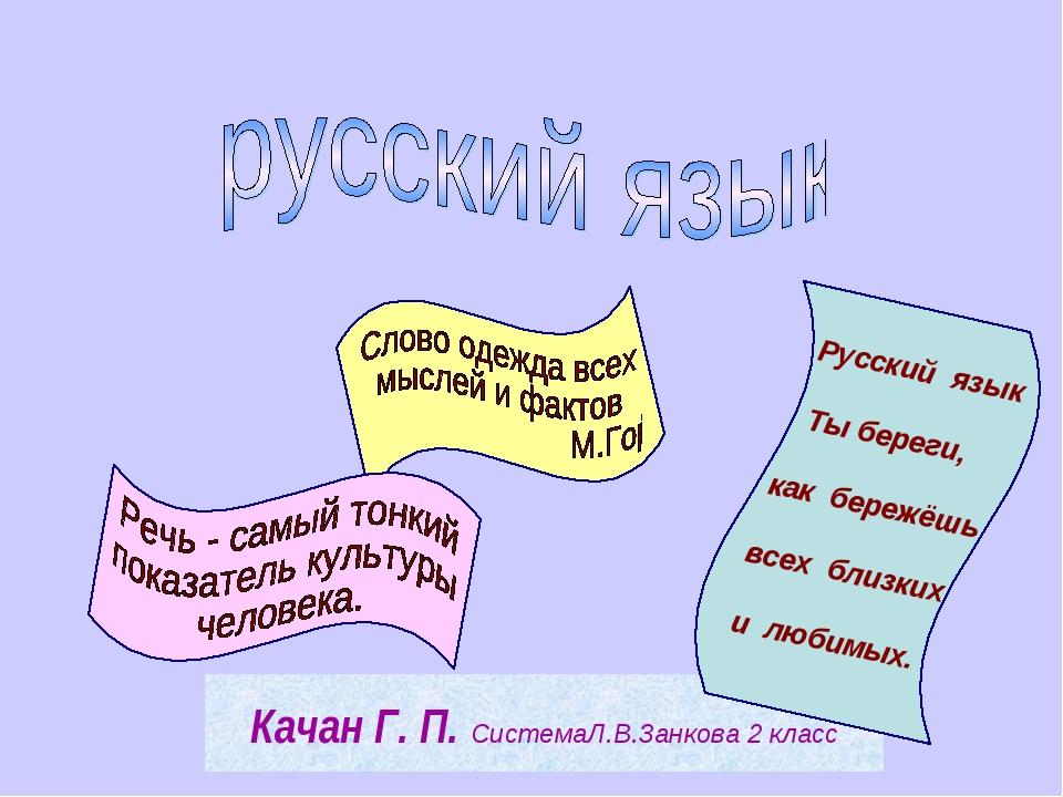 Качан Г. П. СистемаЛ.В.Занкова 2 класс Русский язык Ты береги,  как бережё...