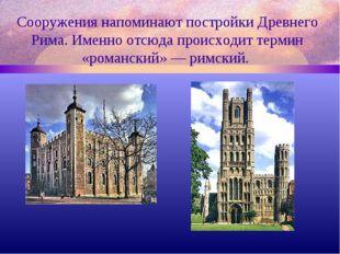 Сооружения напоминают постройки Древнего Рима. Именно отсюда происходит терми