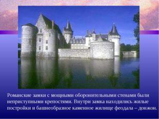 Романские замки с мощными оборонительными стенами были неприступными крепостя
