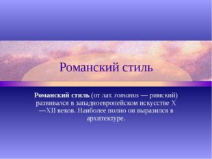 Романский стиль Романский стиль (от лат.romanus— римский) развивался в запа