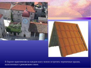 В Европе практически на каждом шагу можно встретить черепичные крыши, выполне