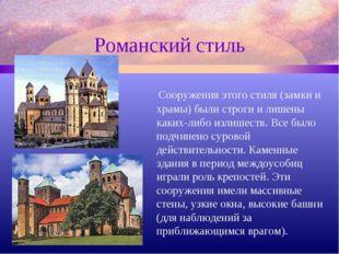 Романский стиль Сооружения этого стиля (замки и храмы) были строги и лишены к