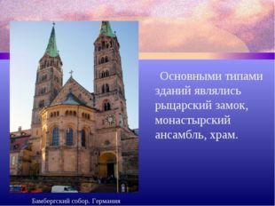 Основными типами зданий являлись рыцарский замок, монастырский ансамбль, хра