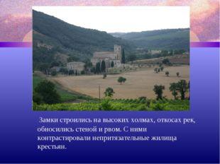 Замки строились на высоких холмах, откосах рек, обносились стеной и рвом. С