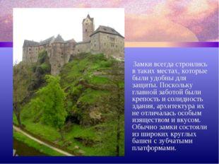 Замки всегда строились в таких местах, которые были удобны для защиты. Поско