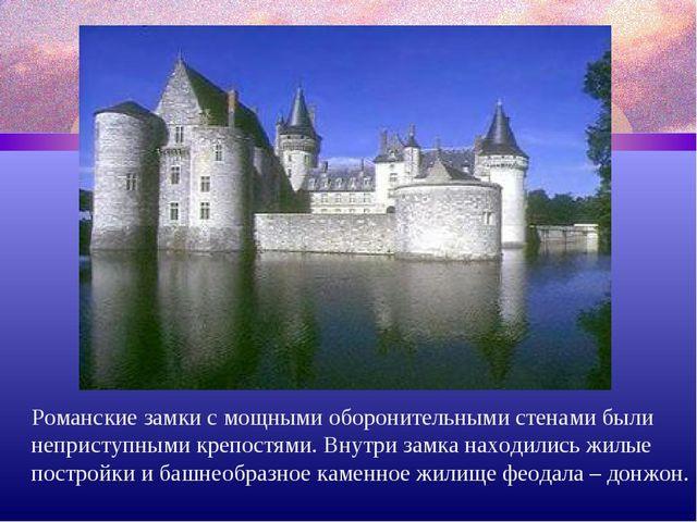 Романские замки с мощными оборонительными стенами были неприступными крепостя...