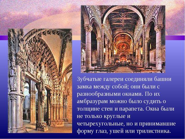 Зубчатые галереи соединяли башни замка между собой; они были с разнообразными...
