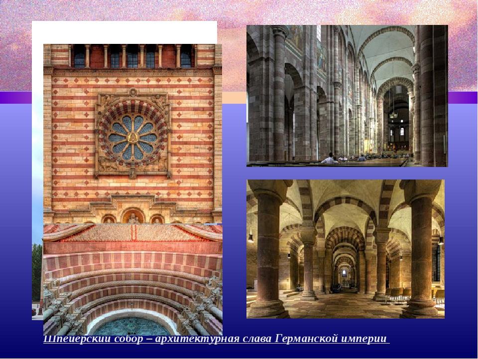 Шпейерский собор – архитектурная слава Германской империи