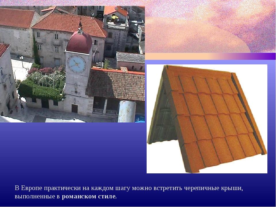 В Европе практически на каждом шагу можно встретить черепичные крыши, выполне...