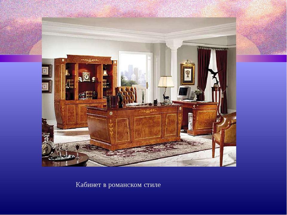 Кабинет в романском стиле