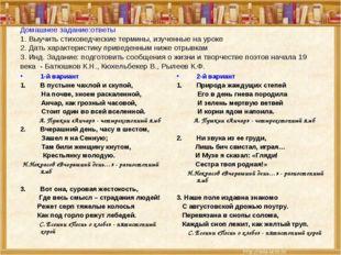 Домашнее задание:ответы 1. Выучить стиховедческие термины, изученные на уроке
