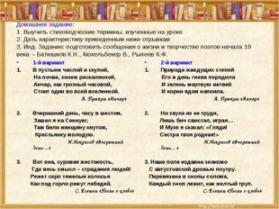 Домашнее задание: 1. Выучить стиховедческие термины, изученные на уроке 2. Да