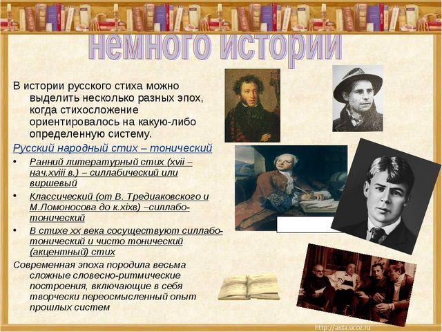 В истории русского стиха можно выделить несколько разных эпох, когда стихосло...