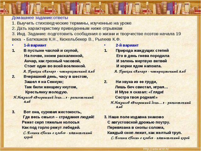 Домашнее задание:ответы 1. Выучить стиховедческие термины, изученные на уроке...