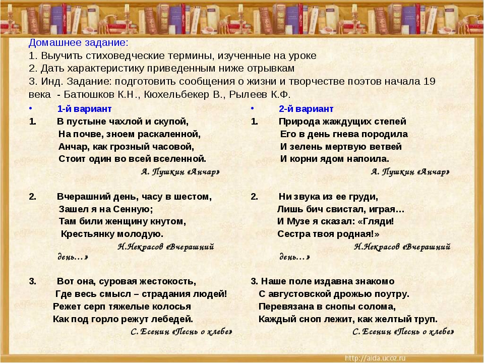Домашнее задание: 1. Выучить стиховедческие термины, изученные на уроке 2. Да...