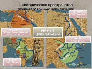 I. Историческое пространство древневосточных цивилизаций МЕЖДУРЕЧЬЕ (Шумер, А