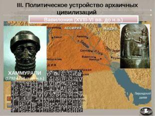 III. Политическое устройство архаичных цивилизаций Вавилония (XVIII-VI вв. до