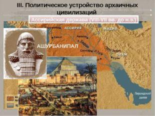 III. Политическое устройство архаичных цивилизаций Ассирийская держава (VIII-