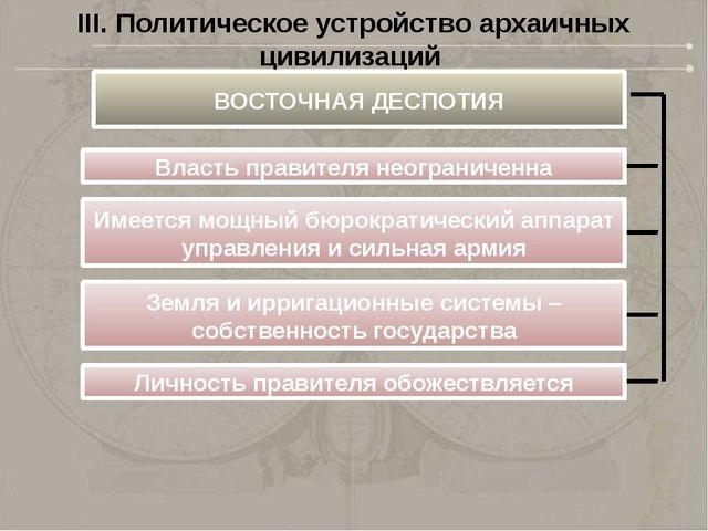 III. Политическое устройство архаичных цивилизаций ВОСТОЧНАЯ ДЕСПОТИЯ Власть...