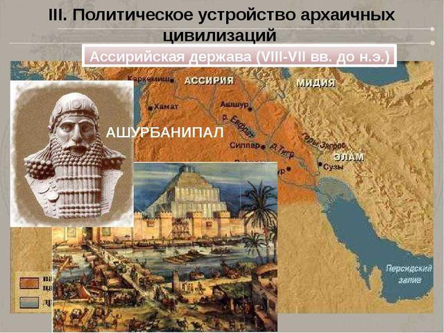 III. Политическое устройство архаичных цивилизаций Ассирийская держава (VIII-...