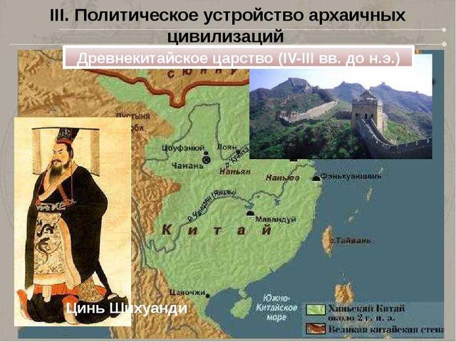 III. Политическое устройство архаичных цивилизаций Цинь Шихуанди Древнекитайс...