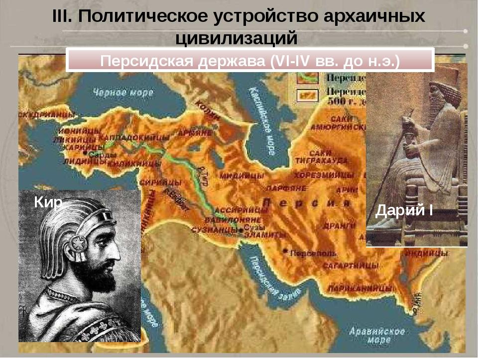 III. Политическое устройство архаичных цивилизаций Кир Персидская держава (VI...