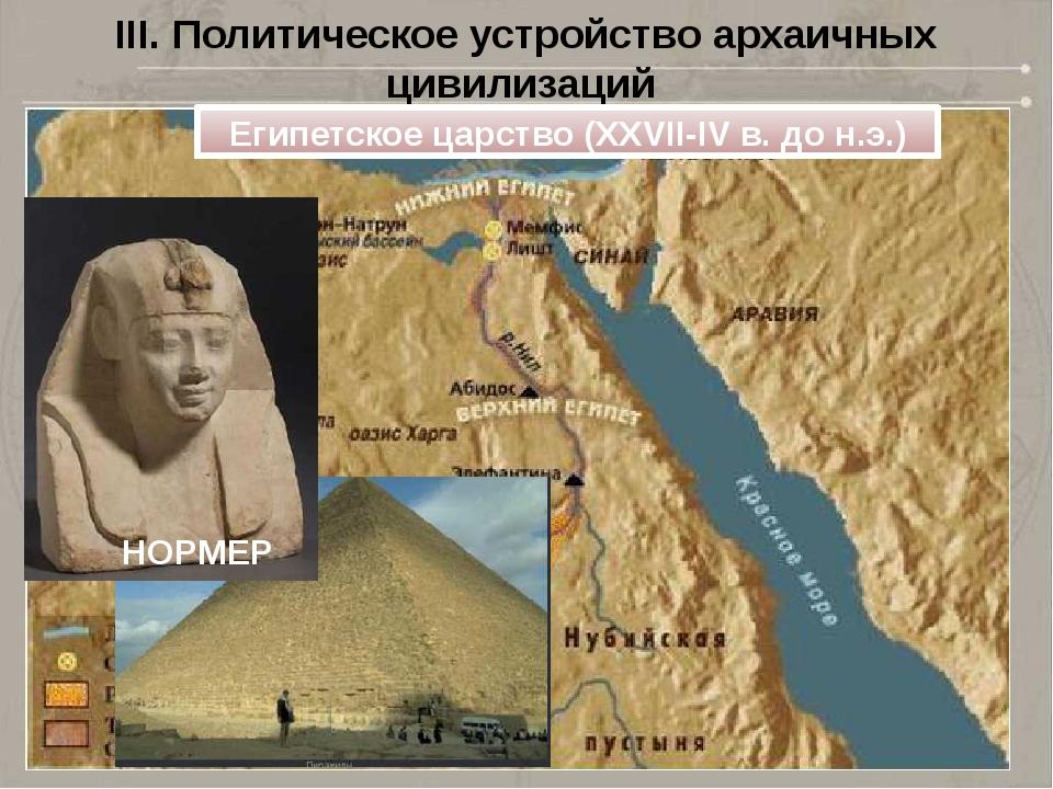 III. Политическое устройство архаичных цивилизаций Египетское царство (XXVII-...