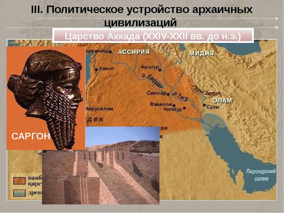 III. Политическое устройство архаичных цивилизаций Царство Аккада (XXIV-XXII...