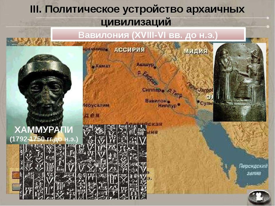 III. Политическое устройство архаичных цивилизаций Вавилония (XVIII-VI вв. до...